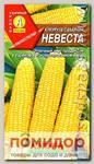 Кукуруза сахарная Невеста, 7 г