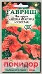 Настурция майская махровая Лососевая, 1 г