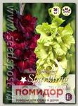 Гладиолус RED/GREEN MIXED, 20 шт.