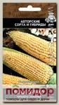 Кукуруза сахарная Белое облако, 5 г Авторские сорта и гибриды
