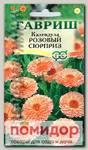 Календула Розовый сюрприз, 0,5 г