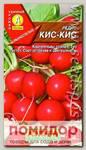 Редис Кис-Кис ®, 3 г