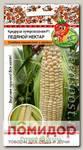 Кукуруза суперсахарная Ледяной нектар F1, 20 шт. Вкуснятина!