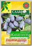 Комплект 4 Жимолость сладкоплодная (Дарьюшка, Губернаторская, Ямальская), 10+10+10 шт.