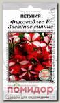 Петуния Фьюзеаблес Звездное сияние F1, 3 мультидраже (1 драже 5-7 растений) Проф. семена
