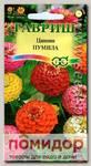 Цинния Пумила, Смесь, 0,5 г