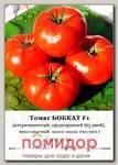 Томат Бобкат F1, 50 шт. СЕМКОМ ПРОФИ