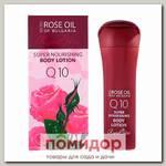 Молочко для тела с Лифтинг-эффектом Q10 Rose Oil of Bulgaria REGINA FLORIS, 230 мл