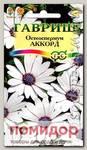Остеоспермум Аккорд (Капская маргаритка), 0,1 г