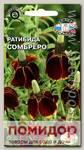 Ратибида колоновидная Сомбреро, 0,1 г