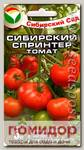 Томат Сибирский Спринтер, 20 шт.