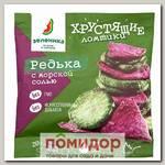 Ломтики овощные хрустящие из редьки с морской солью, 20 г