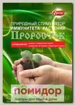 Стимулятор иммунитета растений ПРОРОСТОК, 1 мл
