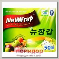 Перчатки для работы с пищевыми продуктами Одноразовые New Glove, 50 шт.