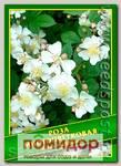 Роза Многоцветковая, 0,5 г (30 шт.)