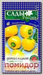 Перец сладкий Золотистая Малютка F1, 5 шт. Домашний огород