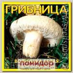 Грибница субстрат микоризный Волнушка Белая, 1 л
