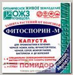 Фитоспорин-М Капуста, (биофунгицид, порошок), 10 г