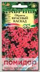 Обриета Красный каскад, 0,05 г