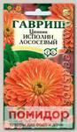 Цинния изящная Исполин Лососевый, 0,3 г