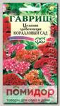 Целозия Коралловый сад, Смесь, 0,2 г