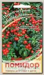 Перец острый кустарниковый Бабье лето, 5 шт. Семена от автора
