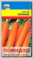 Морковь Лапонька F1, 1 г