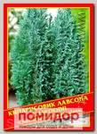 Кипарисовик Лавсона «Ellwoodii», 0,2 г