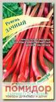 Ревень Дачный,  0,5 г Семена от автора