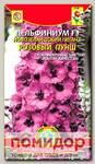 Дельфиниум супермахровый Новозеландский Гигант Розовый пунш F1, 3 шт.