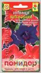 Ипомея Кикиозаки, 0,2 г