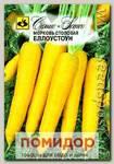 Морковь столовая Еллоустоун, 0,9 г
