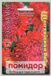 Астра Шанхайская роза Кроваво-красная, 40 шт.