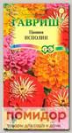 Цинния изящная Исполин, Cмесь, 0,3 г