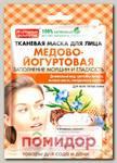 Маска для лица тканевая Народные рецепты Медово-Йогуртная, 25 мл