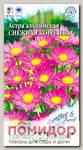 Астра альпийская Розовая Снежная королева, 0,1 г Устойчив к заморозкам!