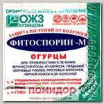 Фитоспорин-М Огурцы (биофунгицид, порошок), 10 г