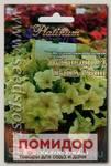 Петуния многоцветковая Дебонэйр Лайм Грин F1, 8 шт. Platinum