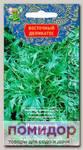 Капуста японская Изумрудный узор, 0,5 г Восточный деликатес!