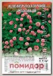 Клевер Розовый ползучий, 0,5 кг