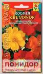 Космея Светлячок, Смесь, 0,3 г
