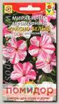Мирабилис Мраморный Красно-Белый, 0,5 г