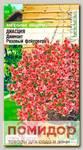 Диасция ампельная Диамонт Розовый фейерверк, 5 шт. PanAmerican Seeds Ампельные Шедевры