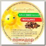 Зубной ЭКО порошок Солнечный зайчик с Гвоздикой, 50 мл