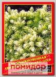 Ель Обыкновенная/Европейская «Jalako Gold», 10 шт.
