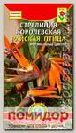 Стрелиция королевская Райская птица, 2 шт.