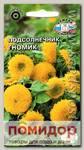 Подсолнечник карликовый Гномик, 0,4 г