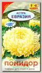 Астра Евразия, 0,2 г