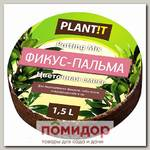Таблетка кокосовая Фикус, 1,5 л