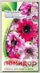 Петуния крупноцветковая Триумф Гигант F1, Смесь, 10 шт. Luxury Line